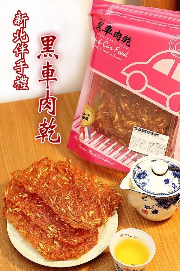 台北伴手禮-黑車紙肉片