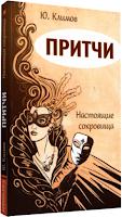 Климов Ю. Притчи: Настоящие сокровища