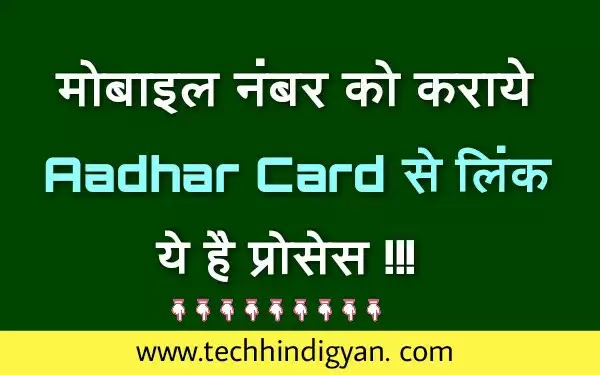 link mobile number to aadhar card, how to link mobile no. To aadhar card, link aadhar with mobile no.
