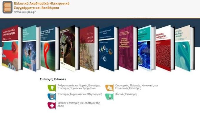 «Κάλλιπος» - Δωρεάν Ελληνικά Ακαδημαϊκά Ηλεκτρονικά Συγγράμματα και Βοηθήματα