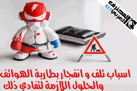اسباب انفجار بطارية الهواتف و اهم نصائح لتفادي ذلك و محافظة عليها
