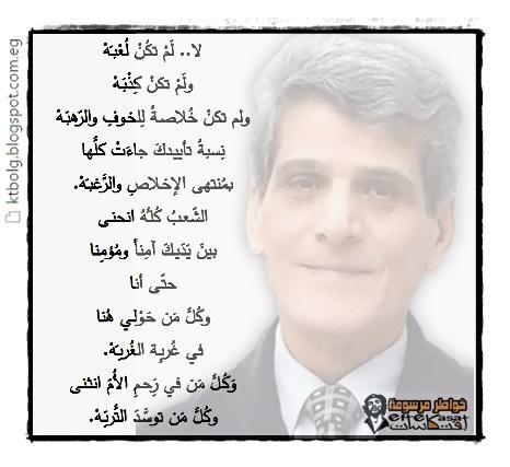 أحمد مطر : إصعد