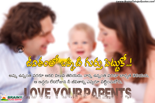 telugu quotes, self motivational father quotes, mother quotes in telugu, inspirational father and mother qutoes