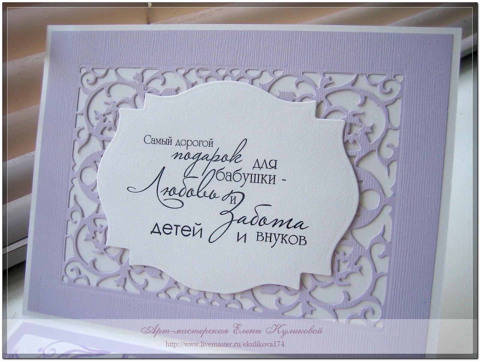 Подписать открытку на юбилей бабушке, день рождения александр
