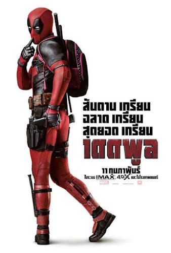 Deadpool เดดพูล (2016)