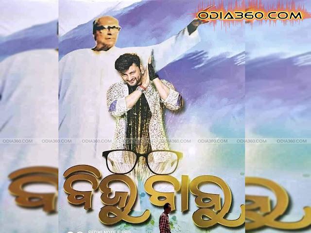 Biju Babu Odia film Poster, Motion Poster