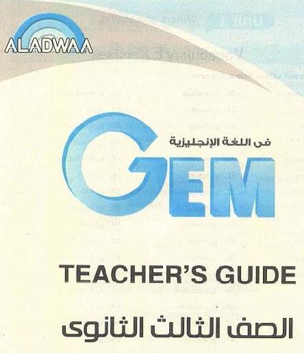 إجابات كتاب GEM لغة انجليزية للصف الثالث الثانوي 2019