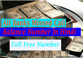 all banks missed call balance check number in hindi