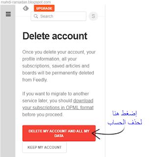 حذف حساب feedly