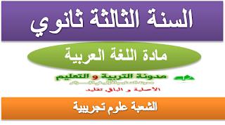 دروس اللغة العربية للسنة الثالثة ثانوي علوم تجريبية