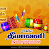 Deepavali Messages and Wishes Tamil  Quotations Images Best Wishes Tamil Quotes