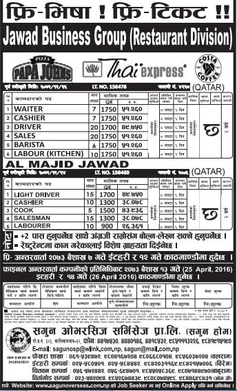 Jobs For Nepali In Qatar, Free Visa & Free Ticket, Salary -Rs.51,260/