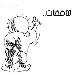 تناقضات( بعض) العرب ..