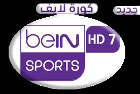 اون لاين مشاهدة قناة بي ان سبورت 7 بث مباشر من كورة لايف | Bein sports HD7 اليوم بدون تقطيع