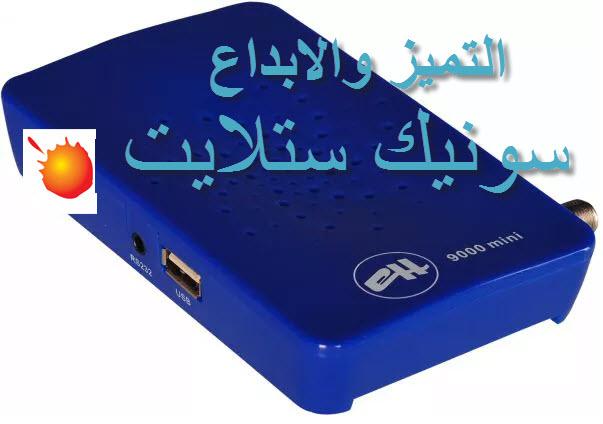 احدث ملف قنوات هليوتك helyo tech 9000 mini hd  الازرق محدث دائما بكل جديد