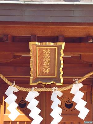 東成区中道の八阪神社松本稲荷大神扁額