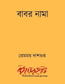 বাবরনামা - প্রেমময় দাশগুপ্ত