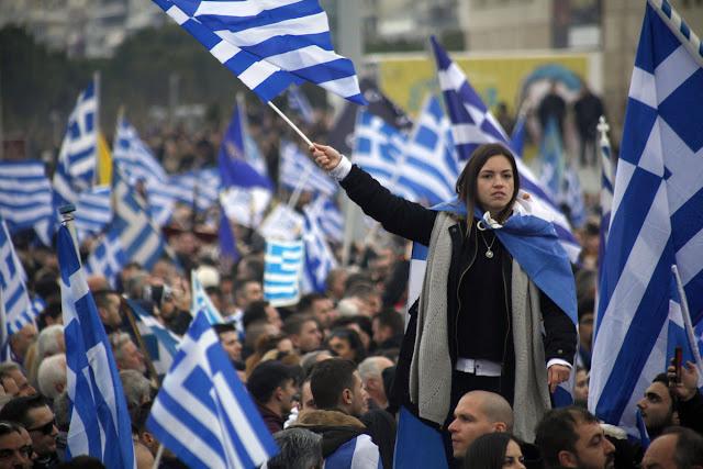 Δρακόντια μέτρα από την ΕΛ.ΑΣ. για το συλλαλητήριο για τη Μακεδονία