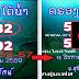 เลขเด็ด 3ตัวตรงๆ หวยทำมือ คลองใต้น้ำ งวดวันที่ 16/8/59
