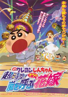 تقرير فيلم كرايون شين-تشان الثامن عشر: البعد-الخارق! العاصفة دعت عروسي | Crayon Shin-chan Movie 18: Chou Jikuu! Arashi wo Yobu Ora no Hanayome