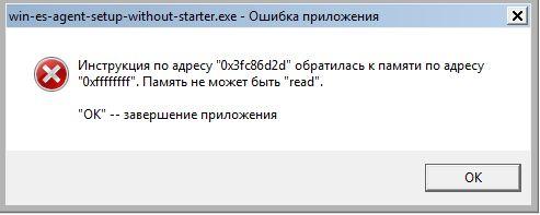 инструкция обратилась по адресу память не может