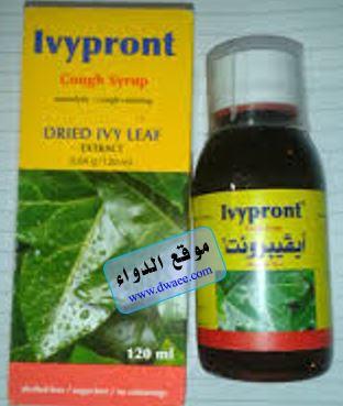 إيفيبرونت شراب Ivypront  علاج الكحة الجافة