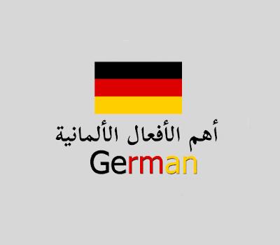 أشهر الأفعال الألمانية
