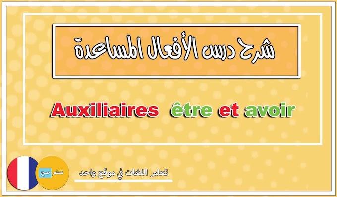بالتفصيل الممل : شرح درس الأفعال المساعدة 'Auxiliaires 'être' et 'avoir - قواعد تعلم اللغة الفرنسية