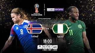 مشاهدة مباراة نيجيريا و آيسلندا في كأس العالم 2018 بتاريخ 22-06-2018
