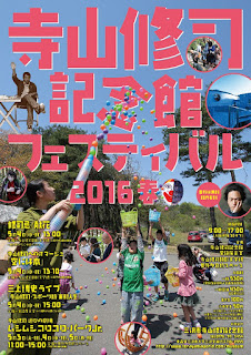 Shuji Terayama Museum Spring Festival 2016 flyer front Misawa City 三沢市平成28年 寺山修司記念館フェスティバル2016春 チラシ表
