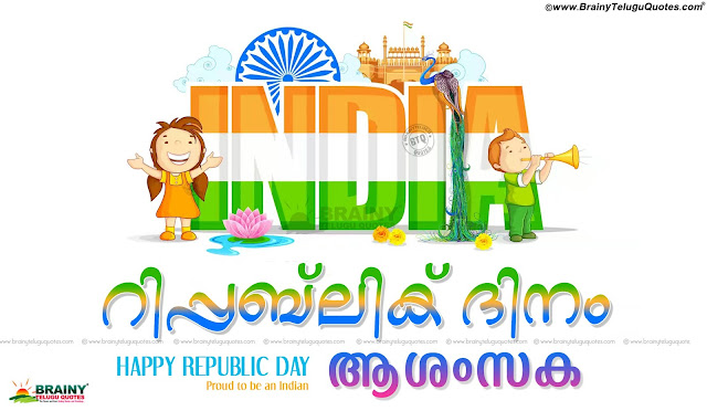 Republic Day Wishes Quotes in Malayalam, Online Free Republic Day Wishes Quotes Greetings,best Malayalam Republic day hd Wallpapers,Malayalam Republic Day Quotes,best Latest Famous Malayalam Republic Day Messages,26th January Wishes Quotes in Malayalam,Whats App Status Malayalam Republic Day Greetings