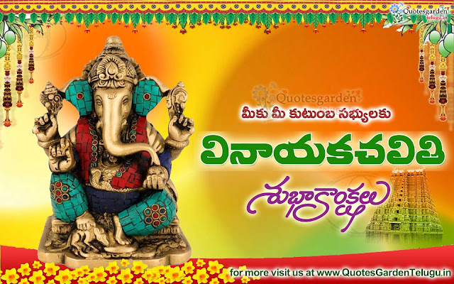 vinayaka chavithi greetings in telugu font