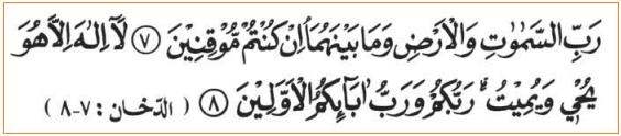 Dalil-Ayat Al-Quran Tentang Sifat Allah Wujud/Ada