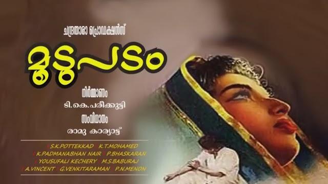 Thaliritta kinakkal than -Moodupadam-1963