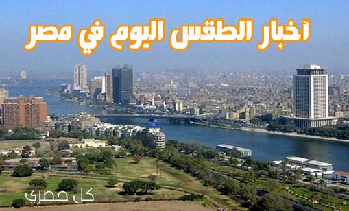 اخبار الطقس اليوم الخميس 11-1-2018 في مصر ومعرفة حالة الجو