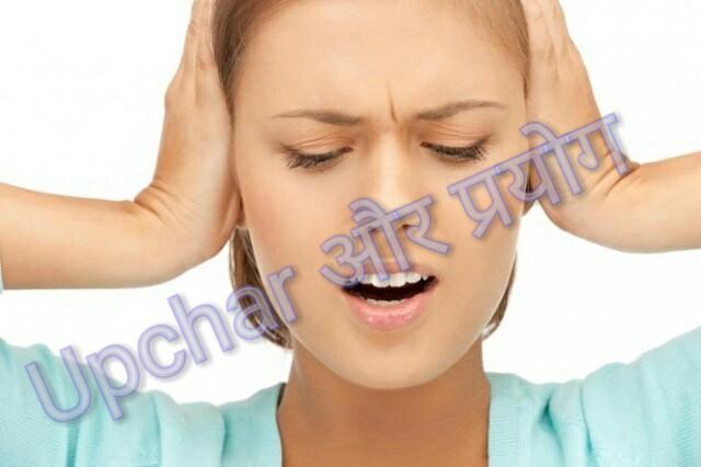 टिनिटस(Tinnitus)क्या है जाने लक्षण एवं उपचार