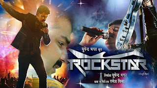 Rock Star Bhojpuri Movie