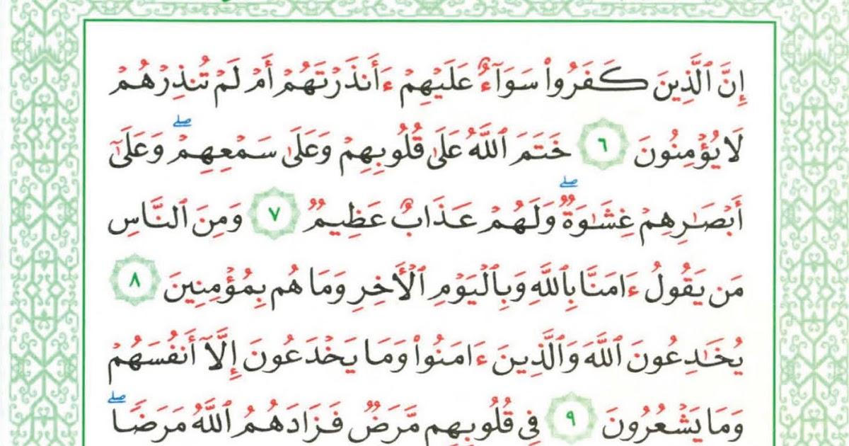 saqafah quraniyah tanda baca mushaf al quran addobtu