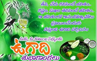 Happy Ugadi Telugu wishes