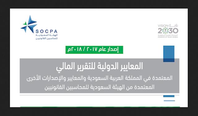 المعايير الدولية , معايير المحاسبة الدولية , المعايير الدولية لإعداد التقارير المالية