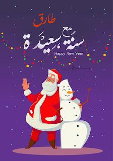 اكتب اسمك على بابا نويل 2020 سنة سعيدة مع طارق