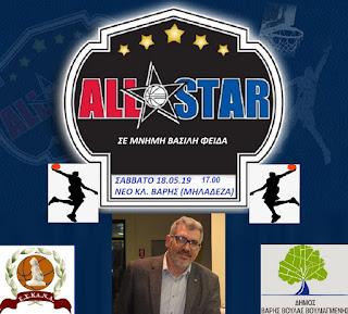 ΠΡΟΣΚΛΗΣΗ : All Star Game ανδρών σε μνήμη Β.  Φειδά Σάββατο  18 Μαίου (17.00)