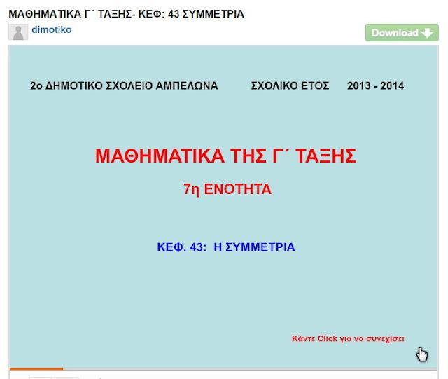 http://www.authorstream.com/Presentation/dimotiko-2148085-43/
