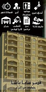 قصر سابا باشا