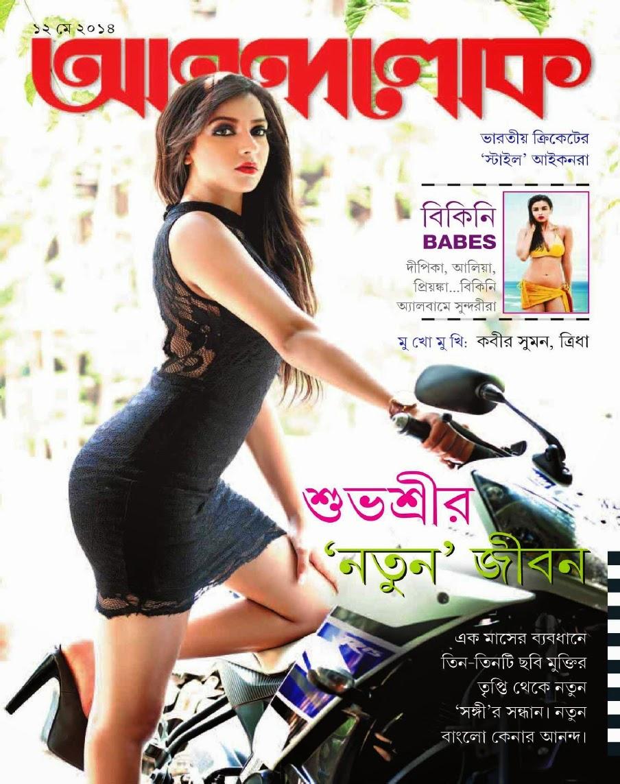 Anandalok 12 May 2014  Free Download Bangla Books, Bangla -5395