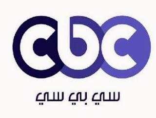 شاهد قناة سي بي سي تي في بث مباشر اون لاين