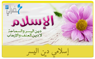 الدرس الثالث : إسلامي دين يسر