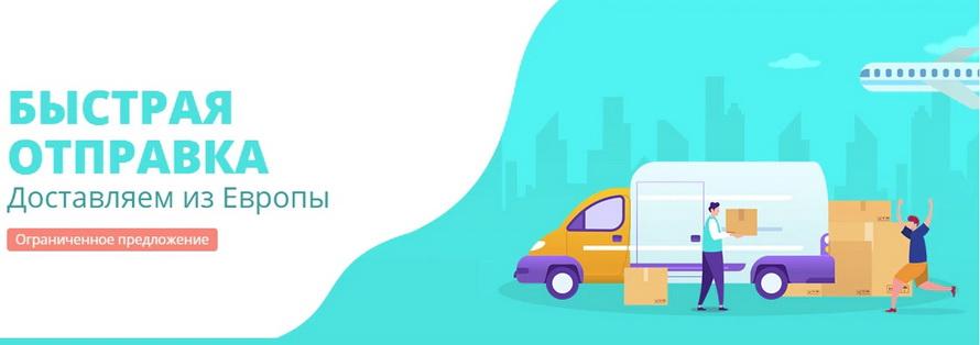 Эксклюзивная подборка товаров для дома, дачи и быта со скидками и быстрой отправкой из Европы с бесплатной доставкой