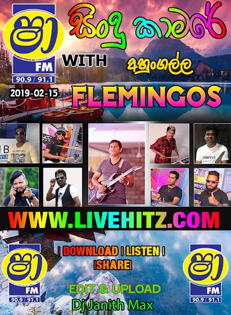 SHAA FM SINDU KAMARE WITH AHUNGALLA FLEMINGOS 2019-02-15