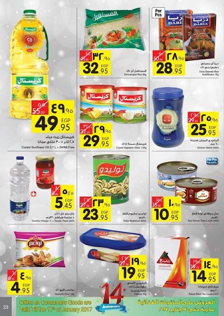 عروض كارفور على المواد الغذائية 2017